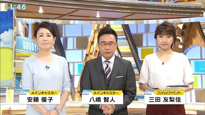 2018年07月20日三田友梨佳の画像03枚目