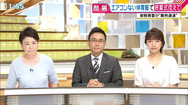 2018年07月20日三田友梨佳の画像05枚目