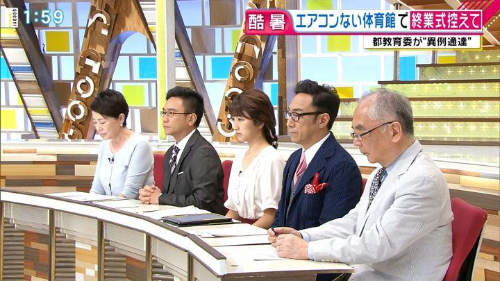 2018年07月20日三田友梨佳の画像06枚目