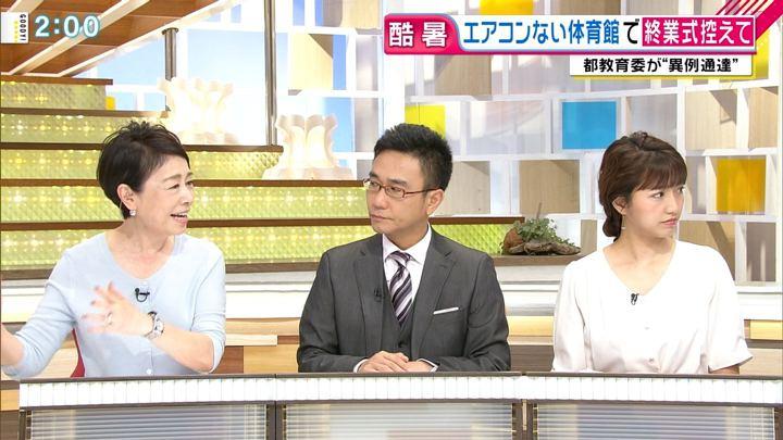 2018年07月20日三田友梨佳の画像08枚目