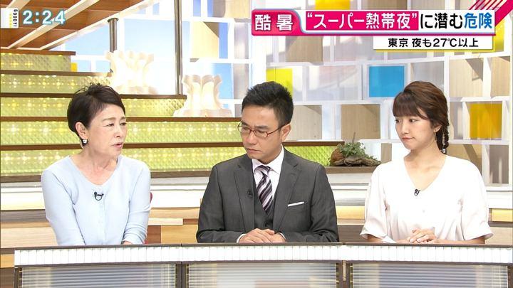 2018年07月20日三田友梨佳の画像10枚目