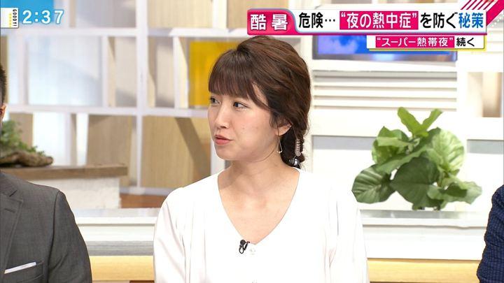 2018年07月20日三田友梨佳の画像12枚目