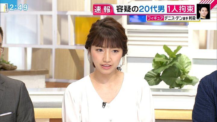 2018年07月20日三田友梨佳の画像14枚目