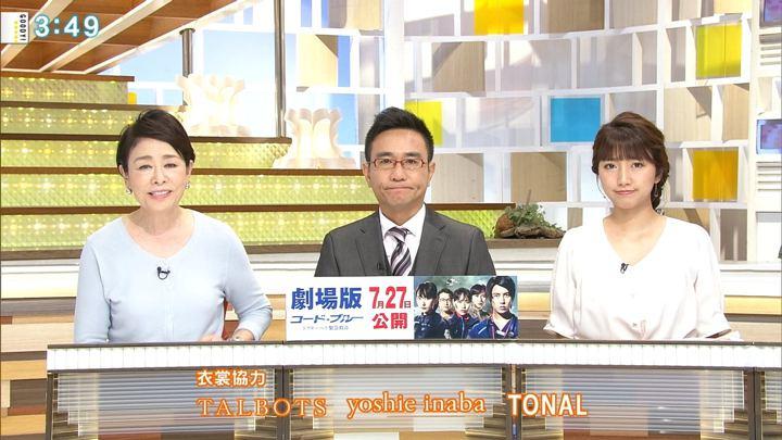 2018年07月20日三田友梨佳の画像23枚目