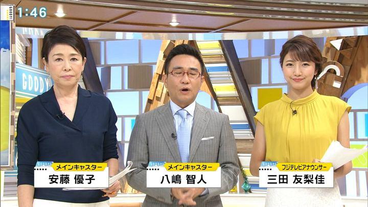 2018年07月24日三田友梨佳の画像04枚目
