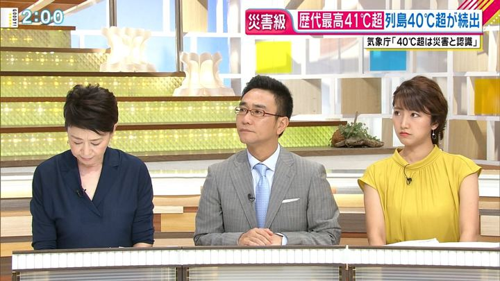 2018年07月24日三田友梨佳の画像06枚目