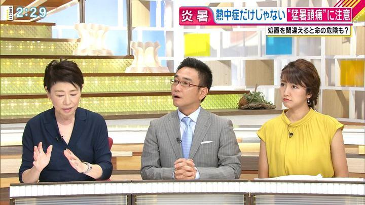2018年07月24日三田友梨佳の画像08枚目