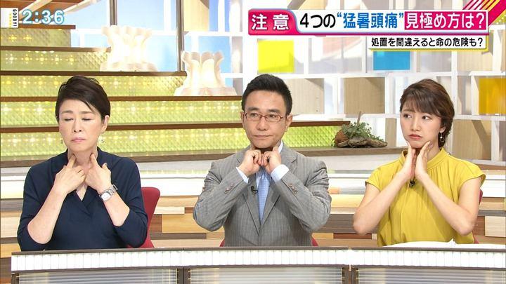 2018年07月24日三田友梨佳の画像09枚目
