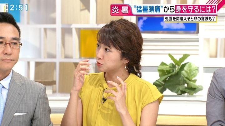 2018年07月24日三田友梨佳の画像11枚目