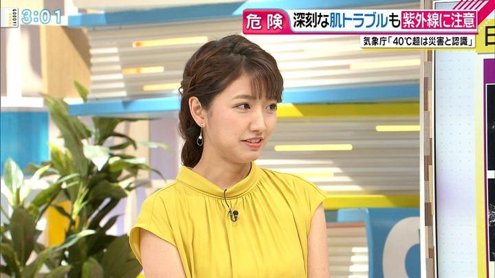 2018年07月24日三田友梨佳の画像24枚目