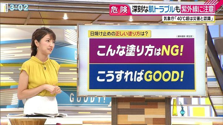 2018年07月24日三田友梨佳の画像27枚目