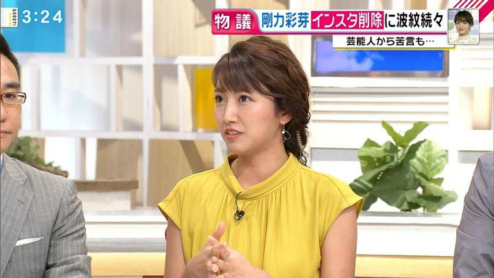 2018年07月24日三田友梨佳の画像32枚目