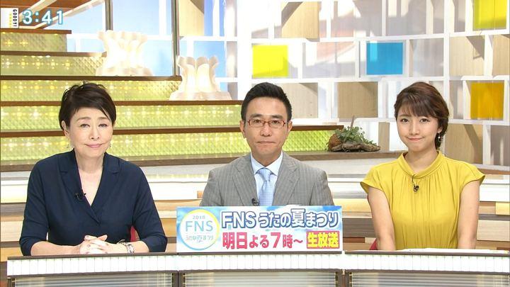 2018年07月24日三田友梨佳の画像34枚目