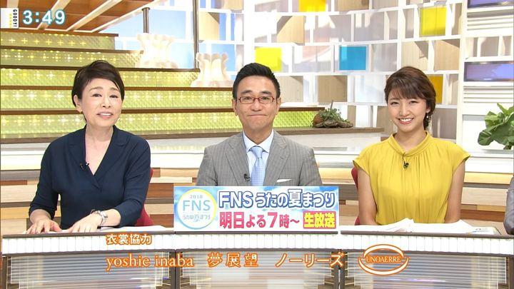 2018年07月24日三田友梨佳の画像37枚目
