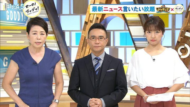 2018年07月27日三田友梨佳の画像03枚目
