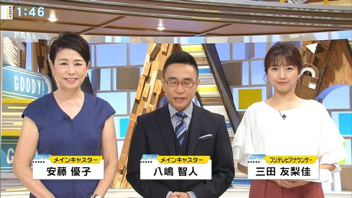 2018年07月27日三田友梨佳の画像06枚目