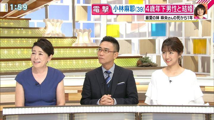 2018年07月27日三田友梨佳の画像09枚目