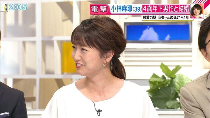 2018年07月27日三田友梨佳の画像17枚目