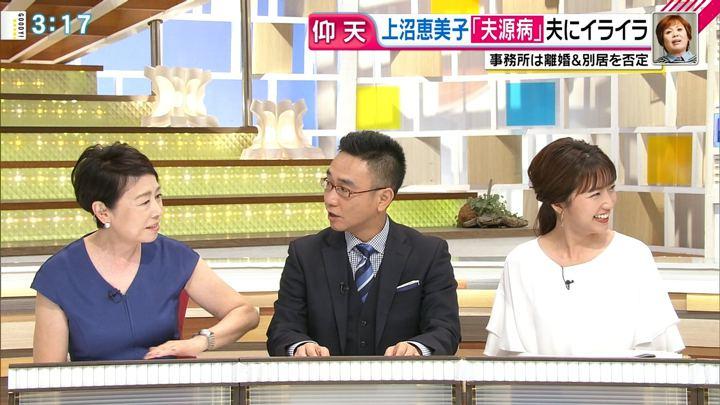 2018年07月27日三田友梨佳の画像21枚目