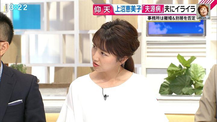 2018年07月27日三田友梨佳の画像22枚目