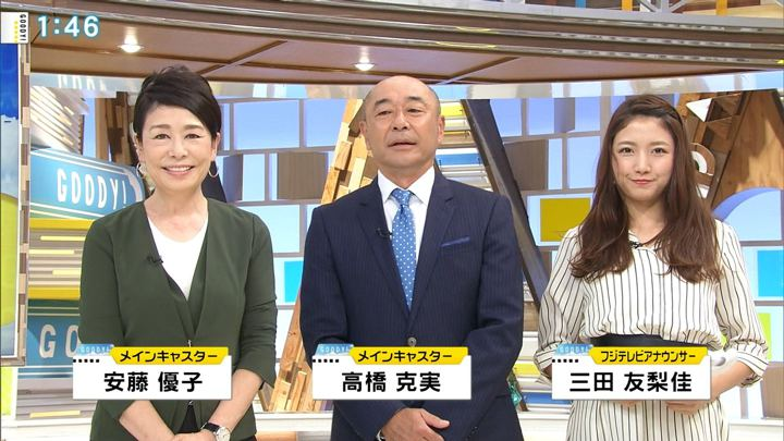 2018年07月30日三田友梨佳の画像03枚目