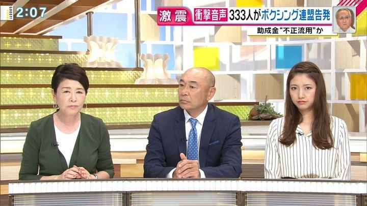 2018年07月30日三田友梨佳の画像06枚目