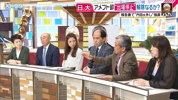 2018年07月30日三田友梨佳の画像09枚目