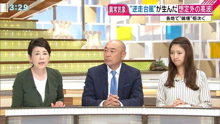 2018年07月30日三田友梨佳の画像10枚目