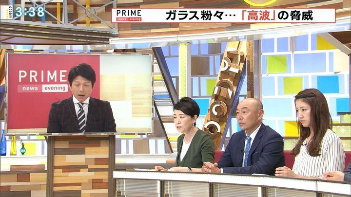 2018年07月30日三田友梨佳の画像13枚目