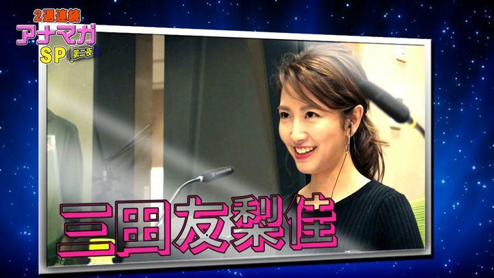 2018年08月01日三田友梨佳の画像21枚目