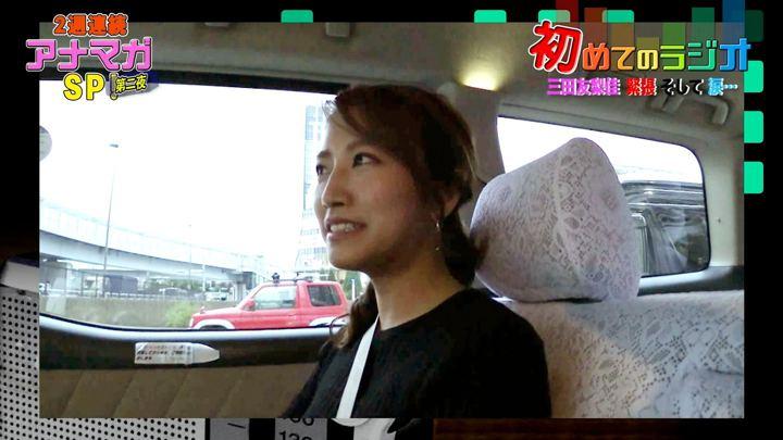 2018年08月01日三田友梨佳の画像25枚目