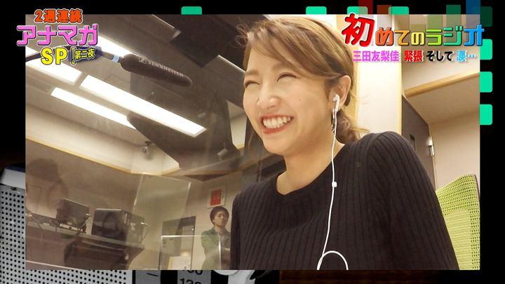 2018年08月01日三田友梨佳の画像45枚目