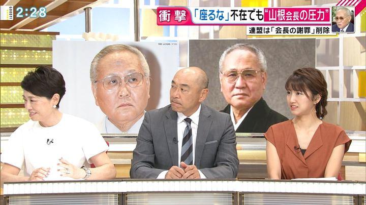 2018年08月02日三田友梨佳の画像07枚目