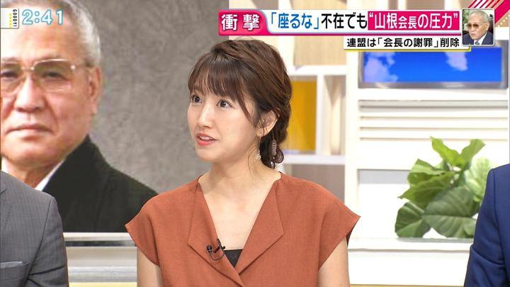2018年08月02日三田友梨佳の画像08枚目