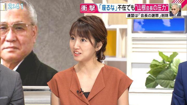 2018年08月02日三田友梨佳の画像09枚目