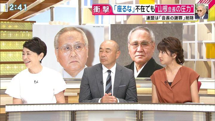 2018年08月02日三田友梨佳の画像11枚目
