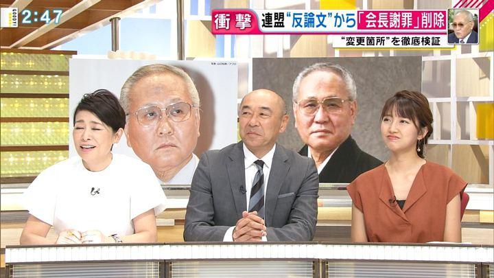 2018年08月02日三田友梨佳の画像12枚目