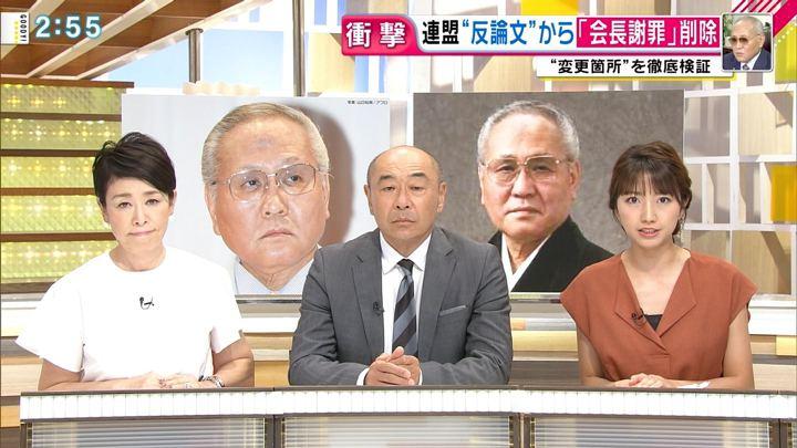 2018年08月02日三田友梨佳の画像13枚目