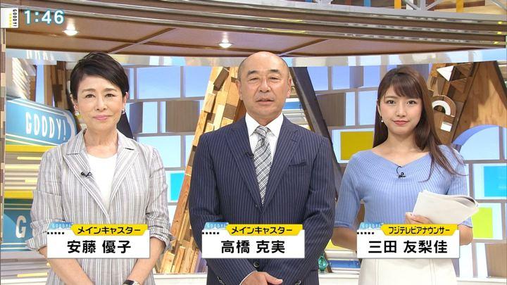 2018年08月06日三田友梨佳の画像03枚目