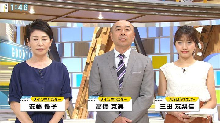 2018年08月07日三田友梨佳の画像02枚目