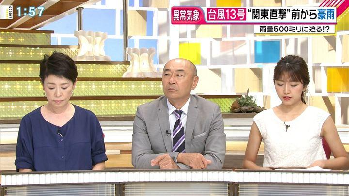 2018年08月07日三田友梨佳の画像05枚目