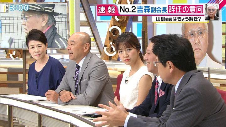 2018年08月07日三田友梨佳の画像08枚目