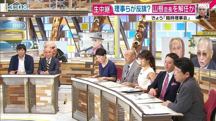 2018年08月07日三田友梨佳の画像09枚目