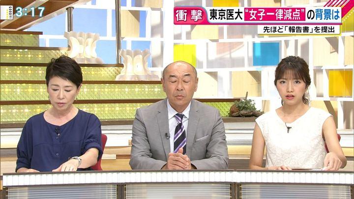 2018年08月07日三田友梨佳の画像12枚目