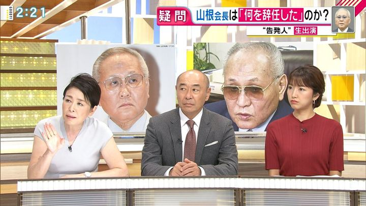 2018年08月09日三田友梨佳の画像07枚目