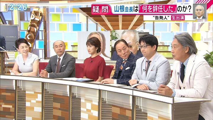 2018年08月09日三田友梨佳の画像08枚目