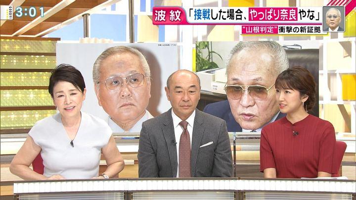 2018年08月09日三田友梨佳の画像09枚目