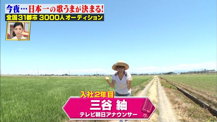 2018年07月27日三谷紬の画像12枚目