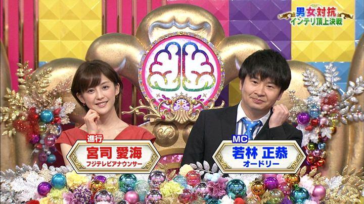 2018年06月12日宮司愛海の画像01枚目