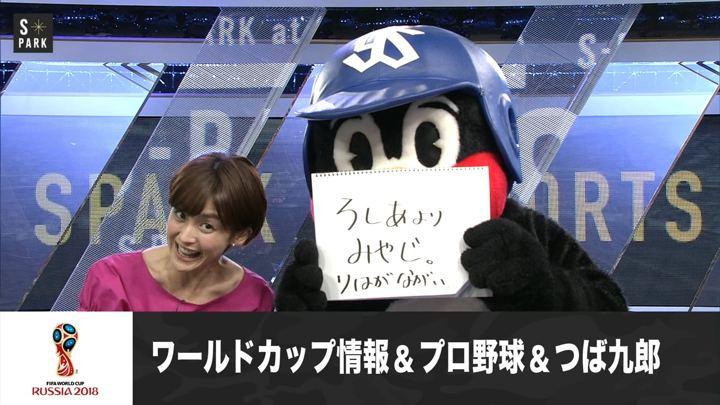 2018年06月24日宮司愛海の画像02枚目